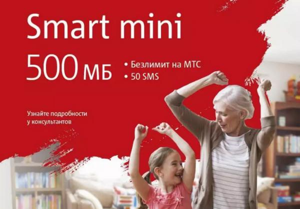 Дешевый тариф от МТС - Smart mini