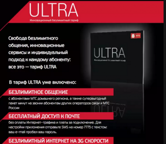 Безлимитный тарифный план ULTRA