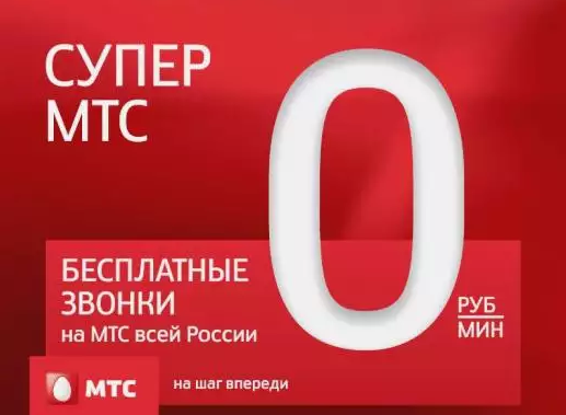 Тариф Супер МТС