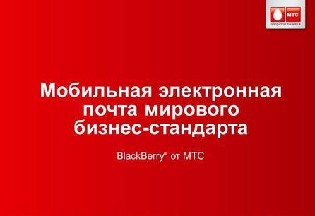 Мобильная почта МТС
