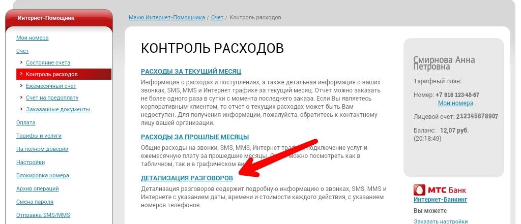 Как сделать платные входящие смс на свой номер - Stp-lab.ru