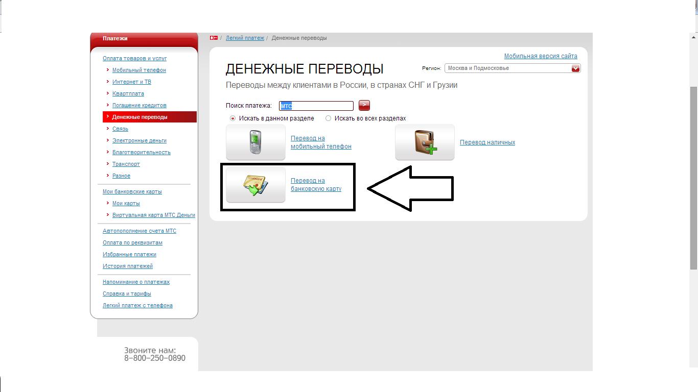 Как сделать перевод с карты сбербанк на карту сбербанка через смс
