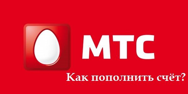 как пополнить счёт мтс россия