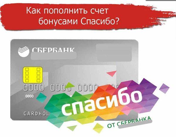 "Оплата МТС бонусами ""Спасибо"" от Сбербанка"