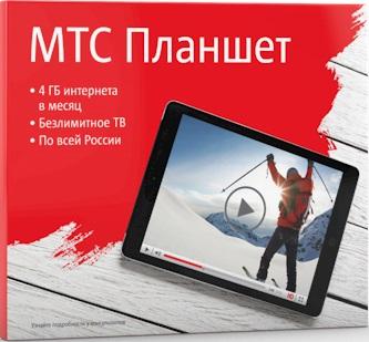 МТС планшет тариф упаковка