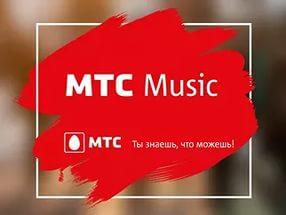 МТС музыка