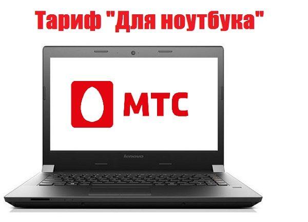 мтс для ноутбука
