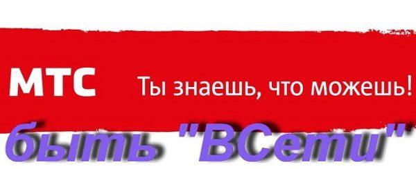 Услуга В Сети МТС