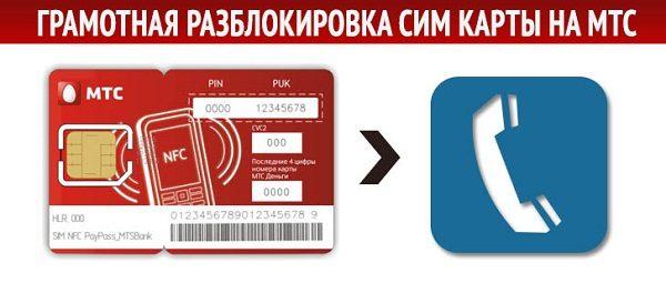 пароль телефона мтс