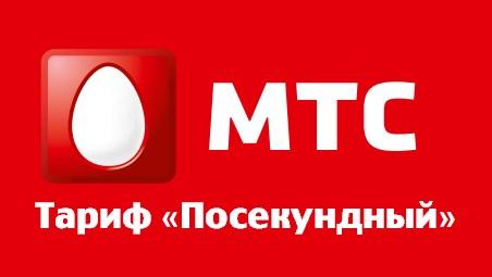 МТС тариф Посекундный