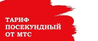 Тариф МТС Посекундный