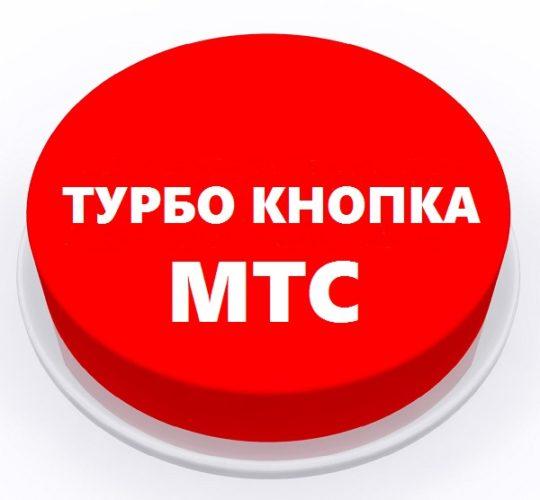 Минибит МТС