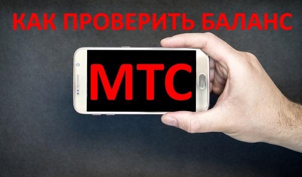 сеть МТС