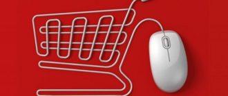 провод мышки в форме тележки для покупок