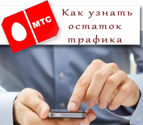 мужчина и смартфон