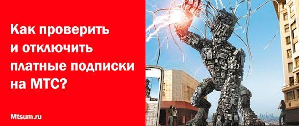 робот мтс