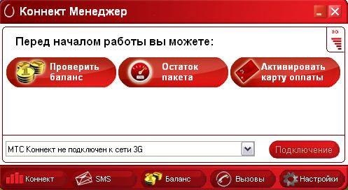 Ответы@mail. Ru: где скачать коннект менеджер для мтс модема?