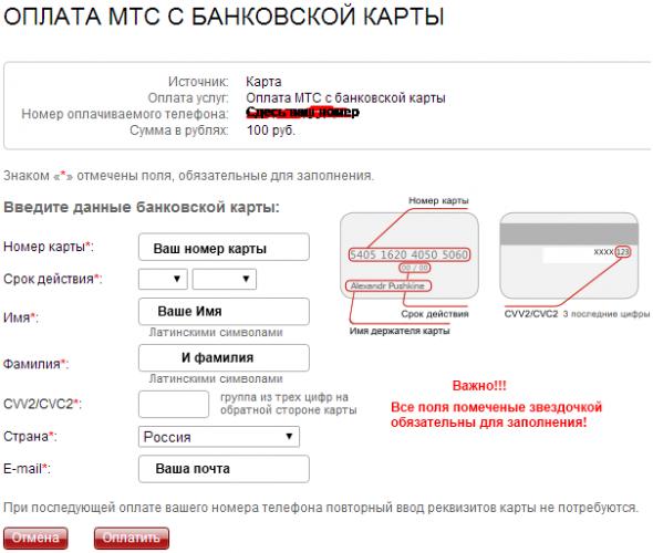 пополнить счёт мтс с банковской карты через интернет без комиссии россия как пенсионеру заработать деньги на дому в интернете без вложений