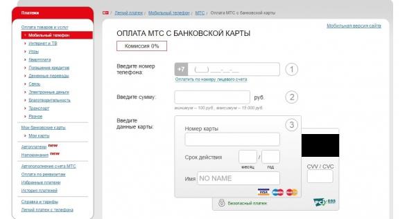 Изображение - Легкий платеж мтс оплата банковской картой 5n-600x317