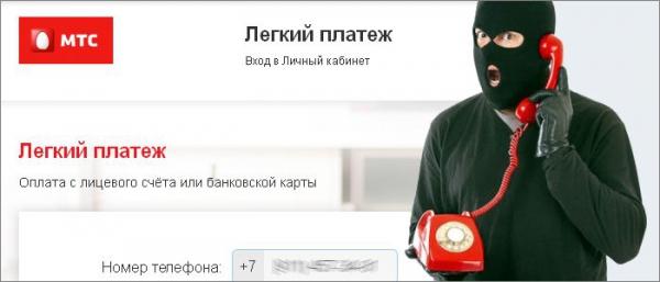 Изображение - Легкий платеж мтс оплата банковской картой moshennichestvo-legkij-platezh-mts-600x257
