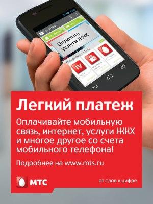 Изображение - Легкий платеж мтс оплата банковской картой usluga-legkij-platezh-mts-otzyvy-1411070815
