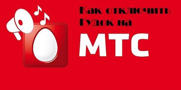 мтс гудок россия
