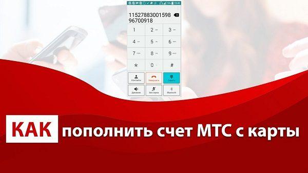 Пополнить счет с банковской карты мтс