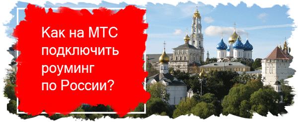 мтс роуминг по россии