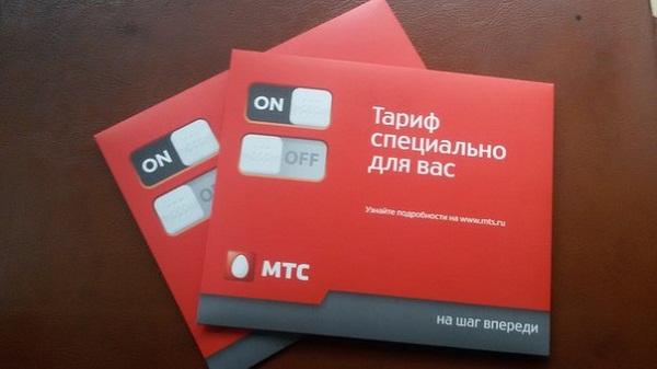 """Пакеты МТС """"Тариф специально для вас"""""""