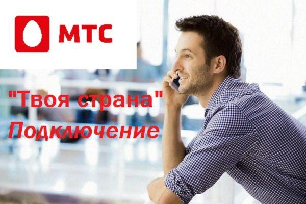 МТС Твоя страна