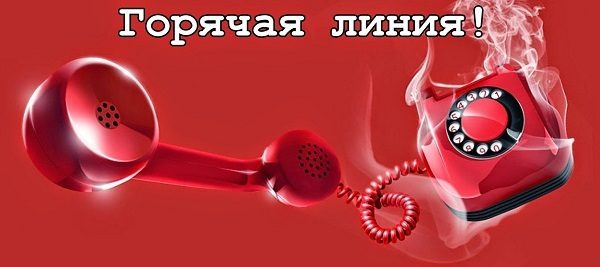 дымящейся телефон