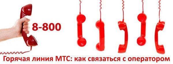 телефонные трубки