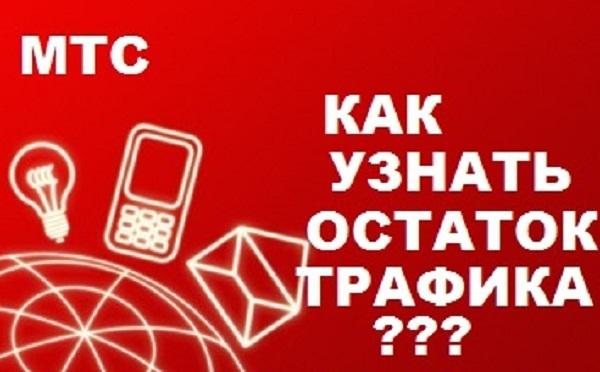 I mts ru трафик [PUNIQRANDLINE-(au-dating-names.txt) 24