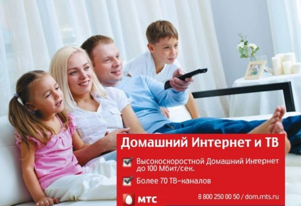 семья мтс