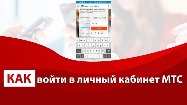 смартфон мтс