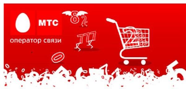 мтс интернет магазин