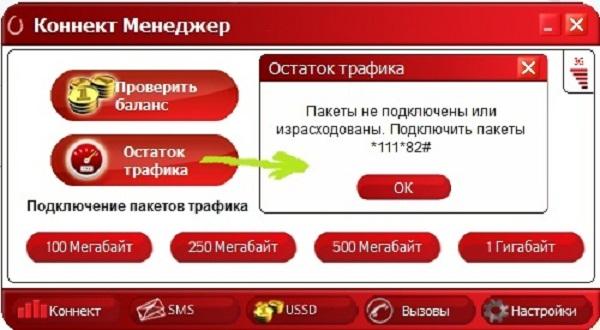 инструкция мтс