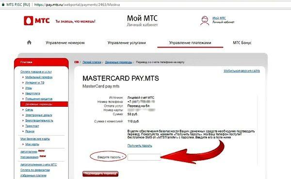pay mts ru