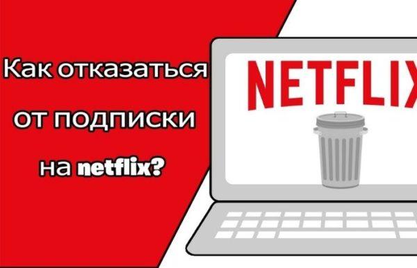 бесплатная подписка netflix