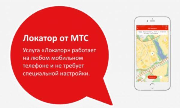 местоположение по номеру телефона мтс