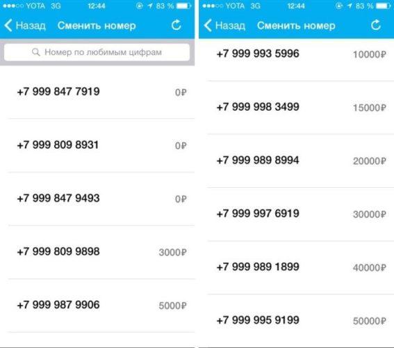 узнать номер телефона йота